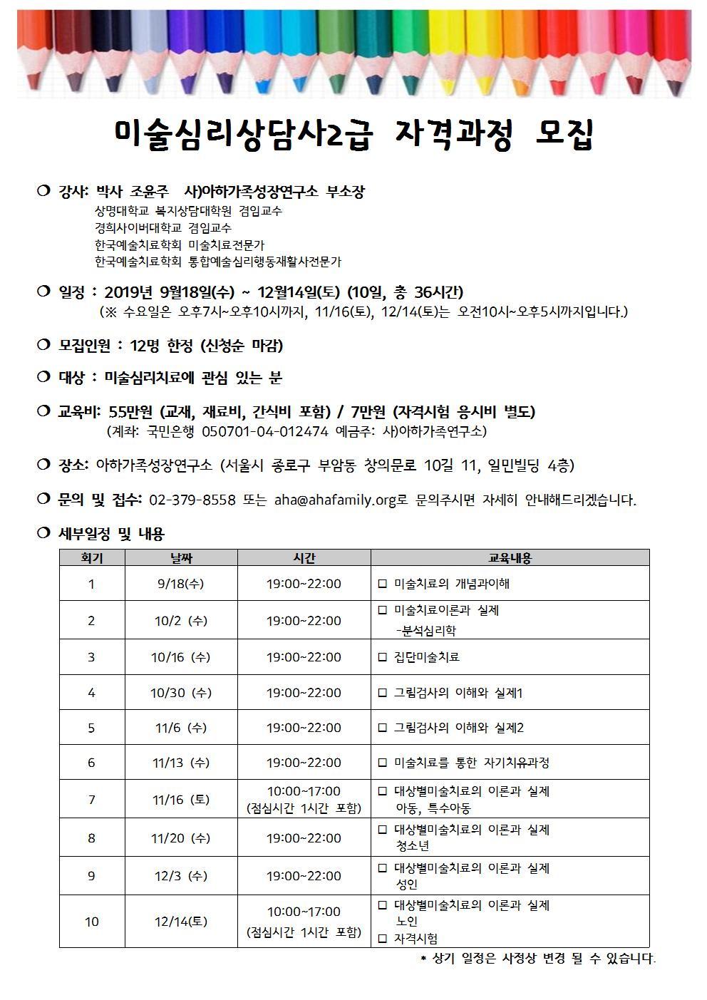 2019 하반기 미술심리상담사 자격과정 모집안내.jpg