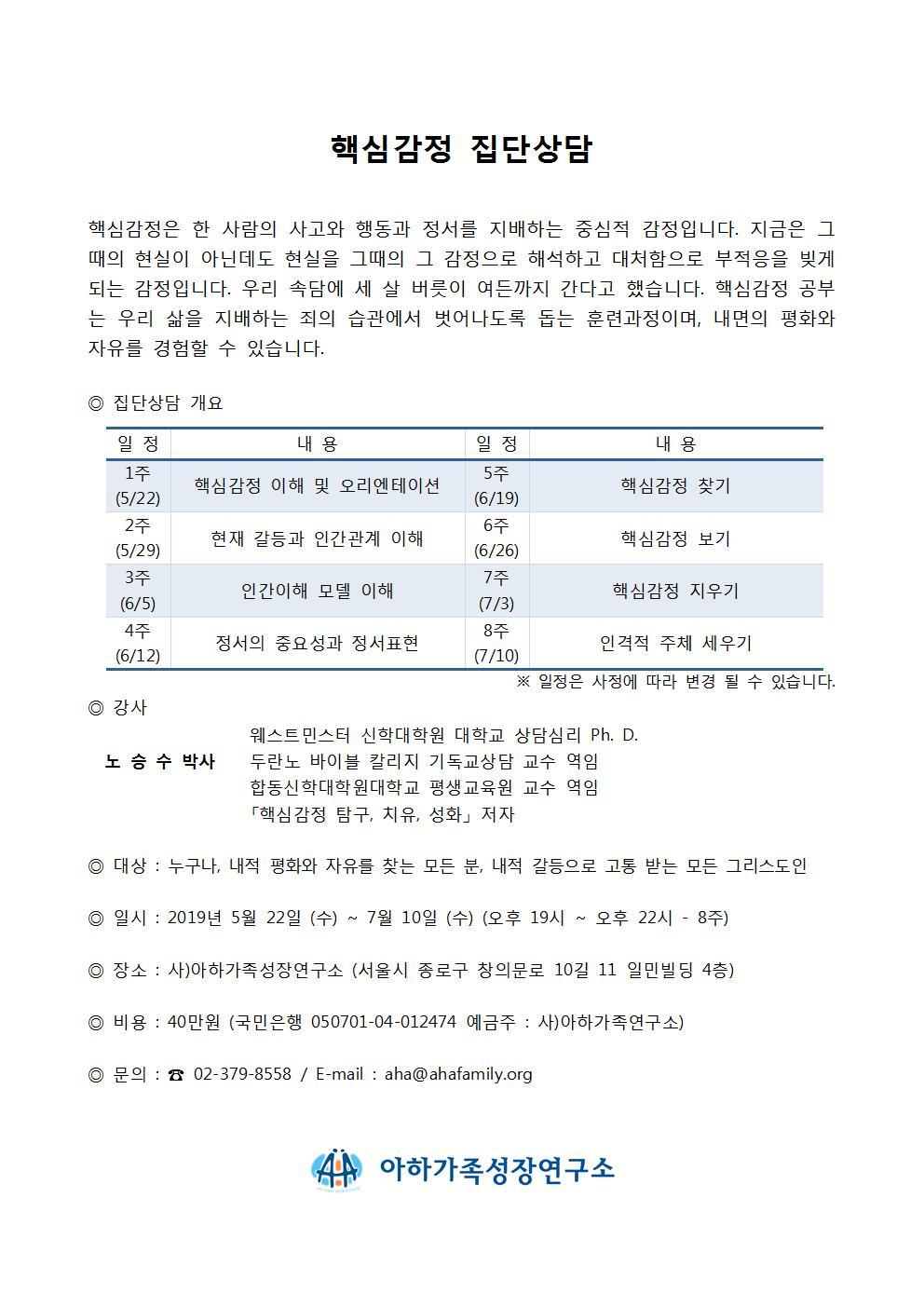 2019 핵심감정 집단상담 오후반.jpg