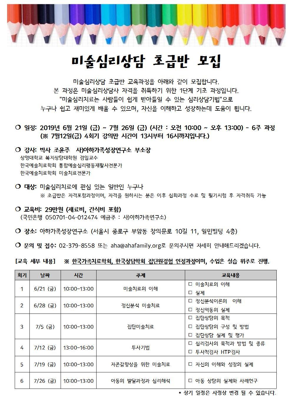 2019 미술심리상담사 초급과정 모집안내.jpg