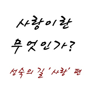 성숙의 길 사랑편.jpg