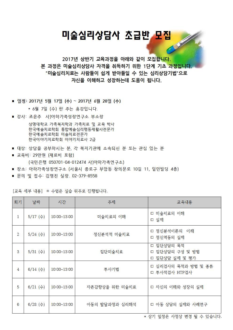 2017 상반기 미술심리상담사 초급과정 모집안내.jpg