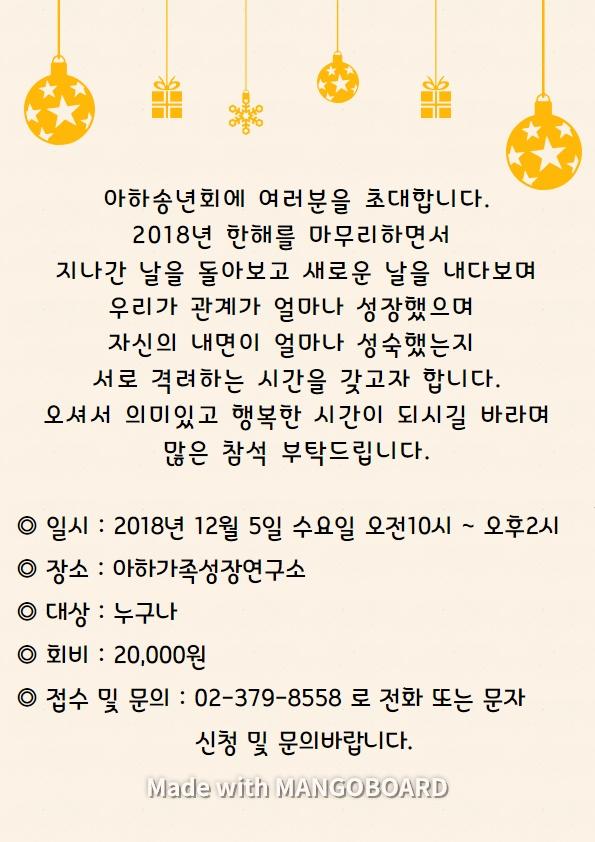 2018년 12월 아하데이 (송년회).jpg