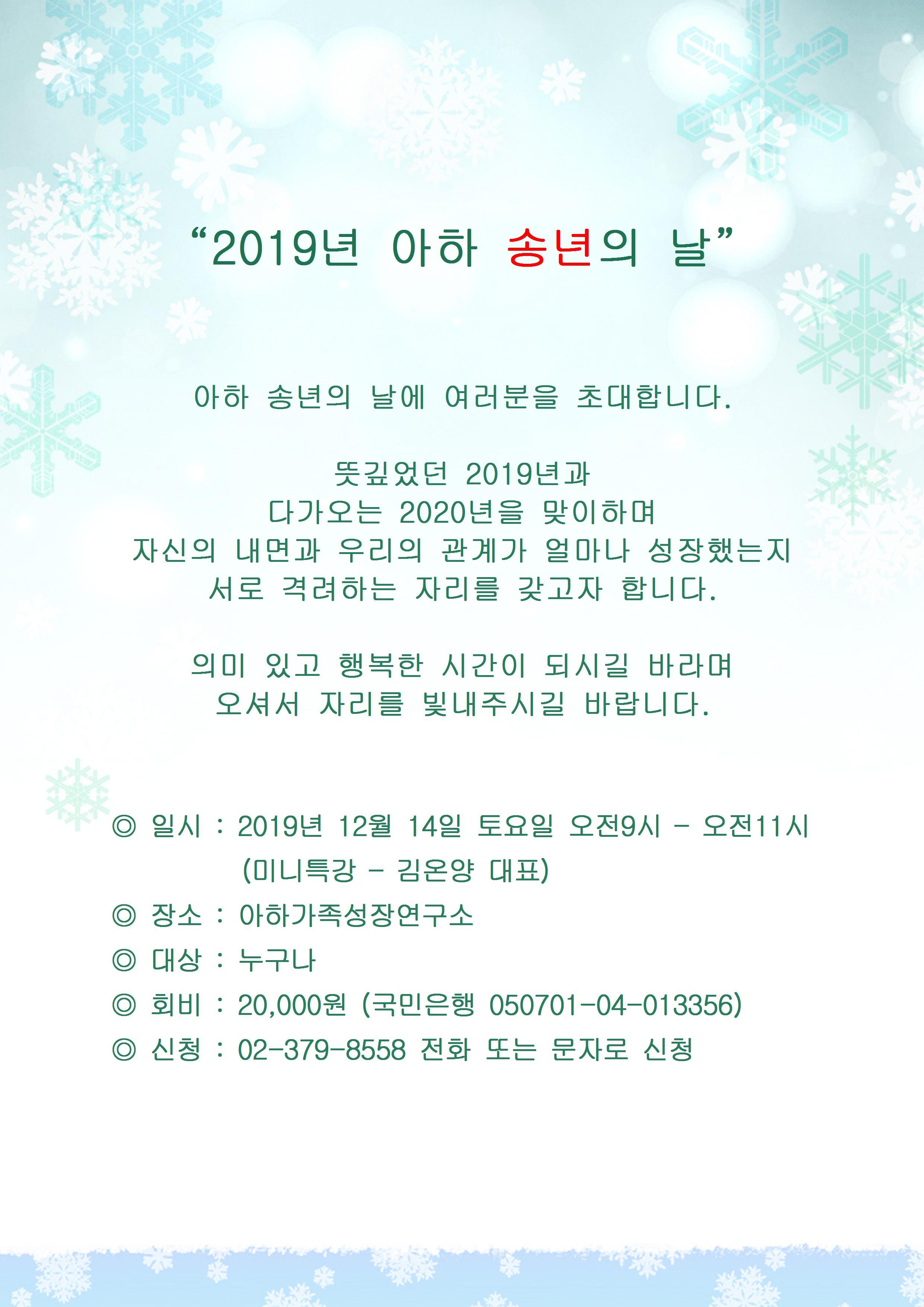 2019년 12월 아하데이 (송년의 날).jpg