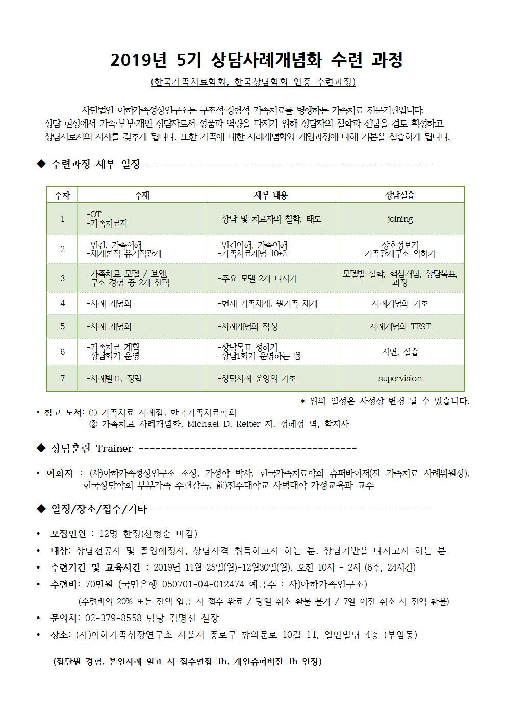 5기 사례개념화수련과정.jpg