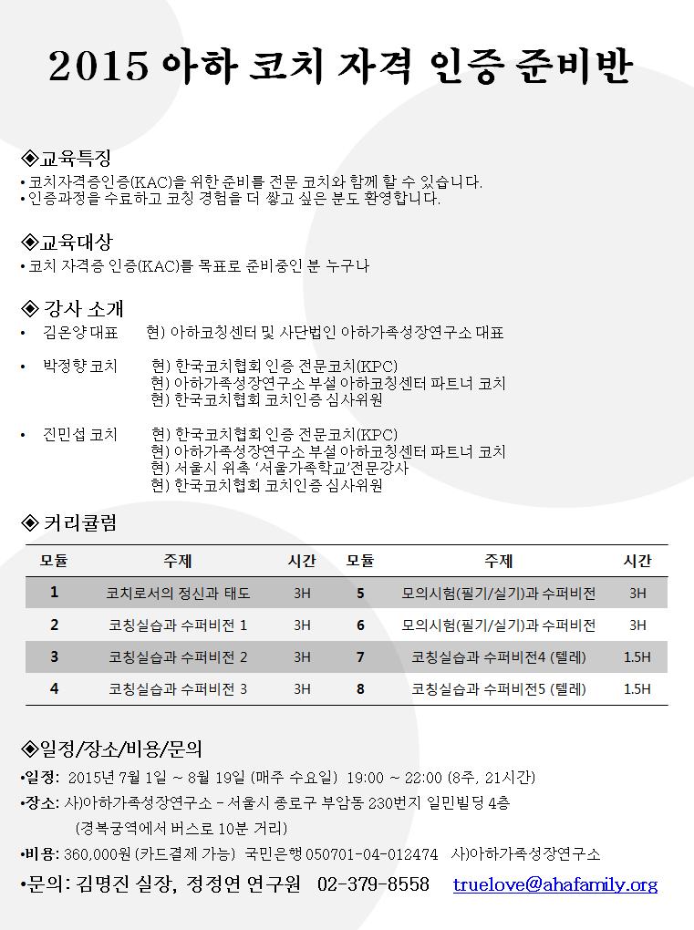 2015코치자격인증준비반.png