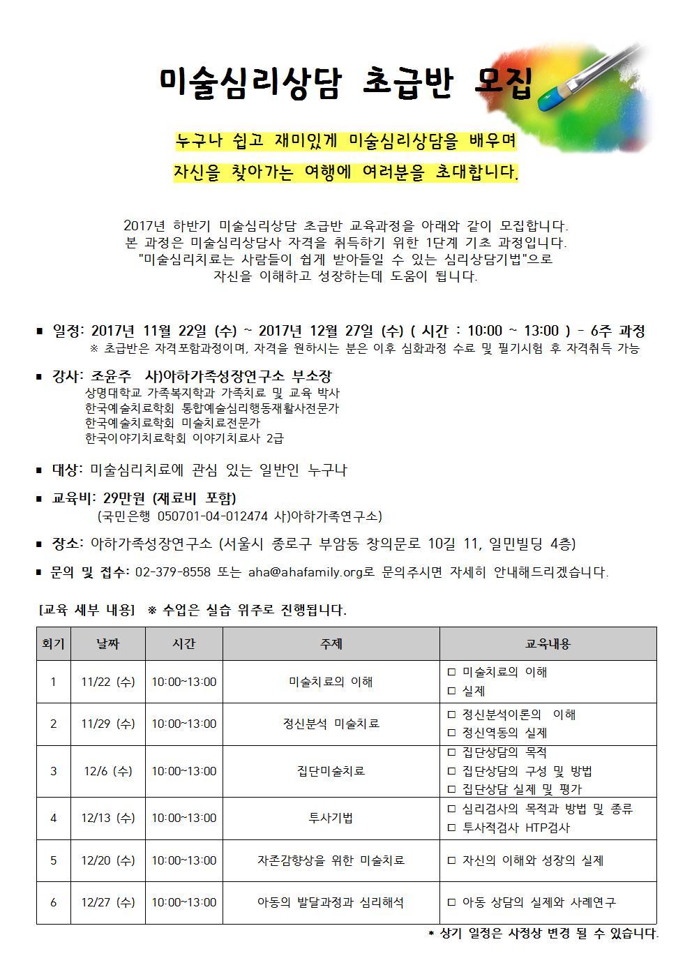 2017 미술심리상담사 초급과정 모집안내.jpg