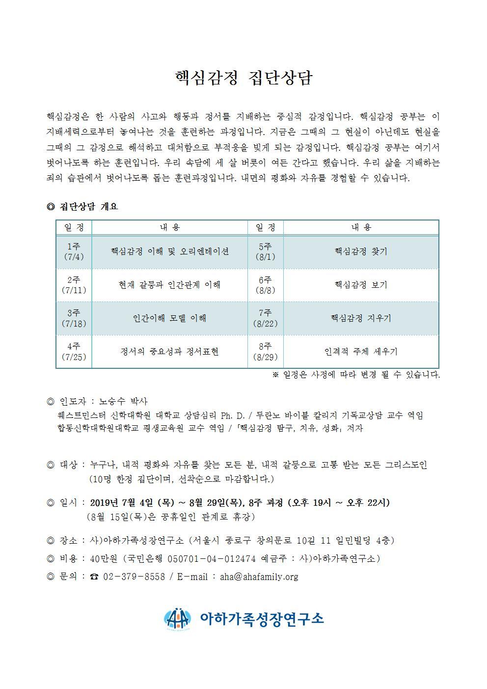2019 핵심감정 집단상담 오후반(2).jpg