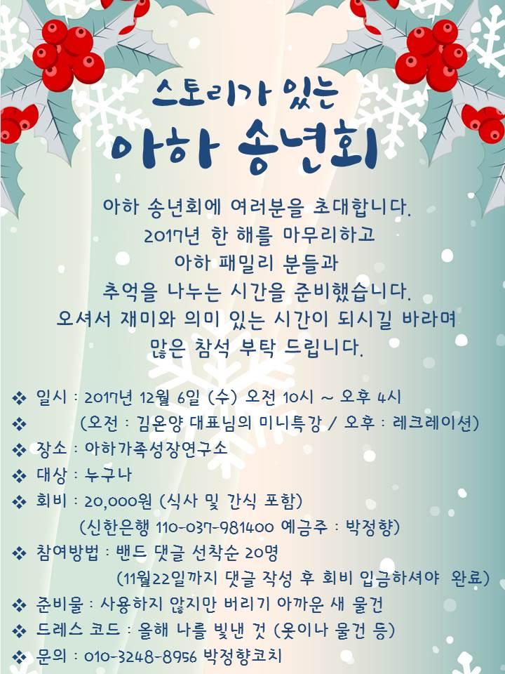 2017년 12월 아하데이 (송년회).jpg
