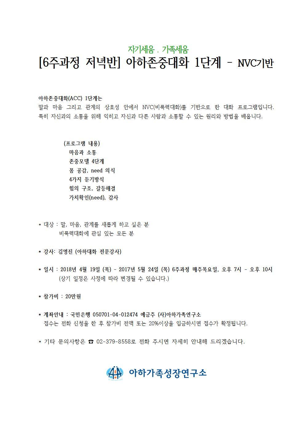 아하존중대화1단계004.jpg