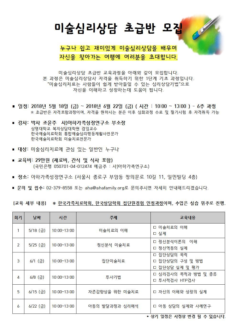 2018 미술심리상담사 초급과정 모집안내001.jpg